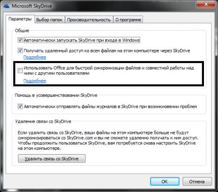 Проблема с skydrive и Office 2013