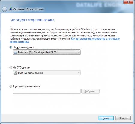 Создание образа системы Windows 7 на случай сбоя