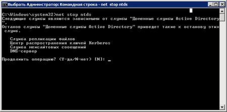 Перезапуск Active Directory из командной строки.