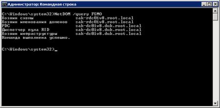Определяем FSMO роли в Active Directory