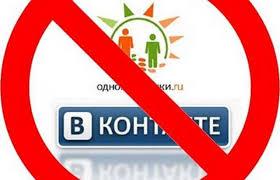 блокировка соцсетей в украине