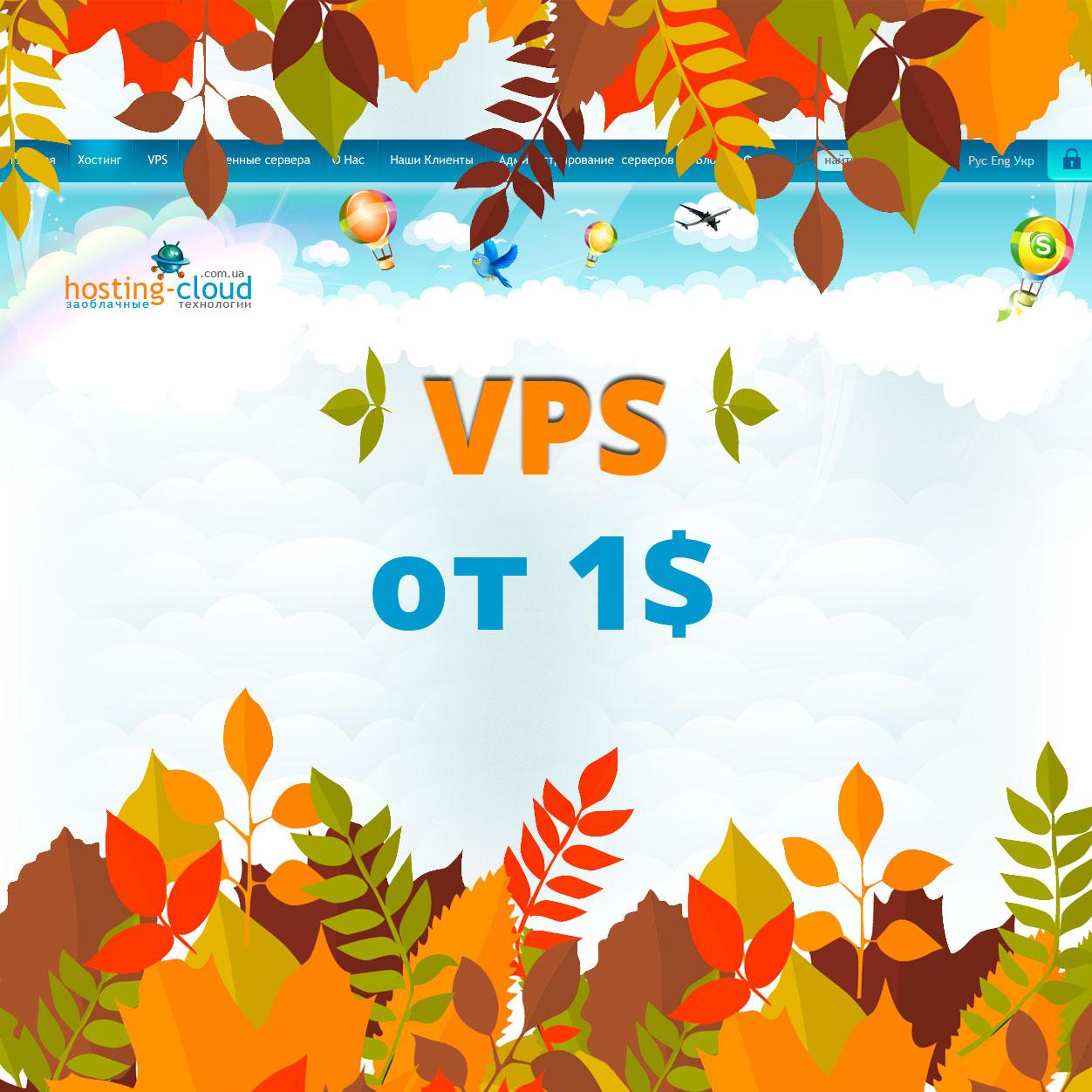скидка на VPS