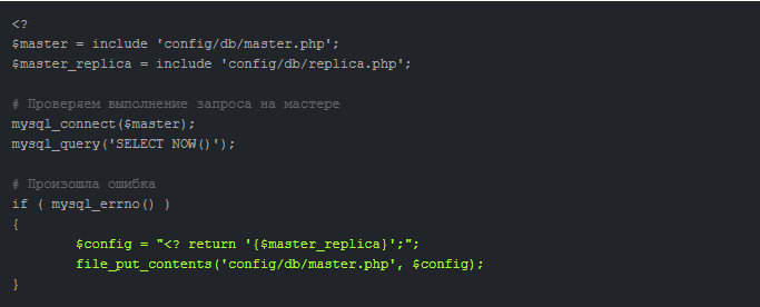 Переключение на сервер репликант в случае ошибки с БД