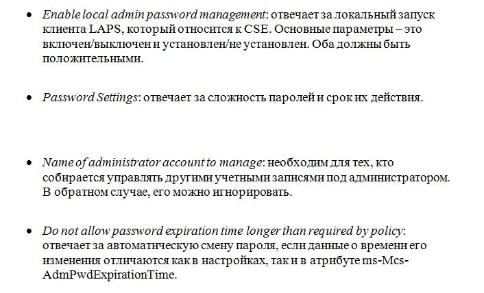 Политики LAPS для ИТ безопасности паролей